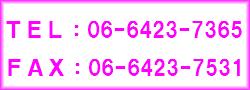 月のうさぎ電話番号